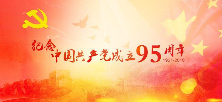 石磊:习近平总书记中国共产党成立95周年纪念大会上重要讲话经典总结(必考)