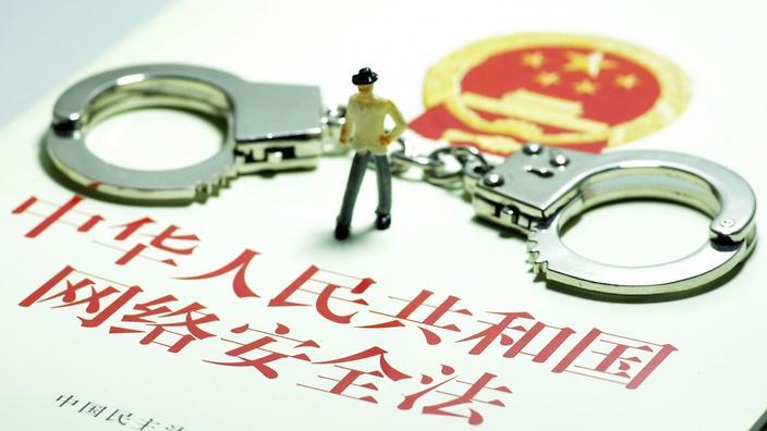 《中华人民共和国网络安全法》全文